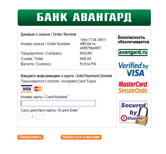 avangard-payment